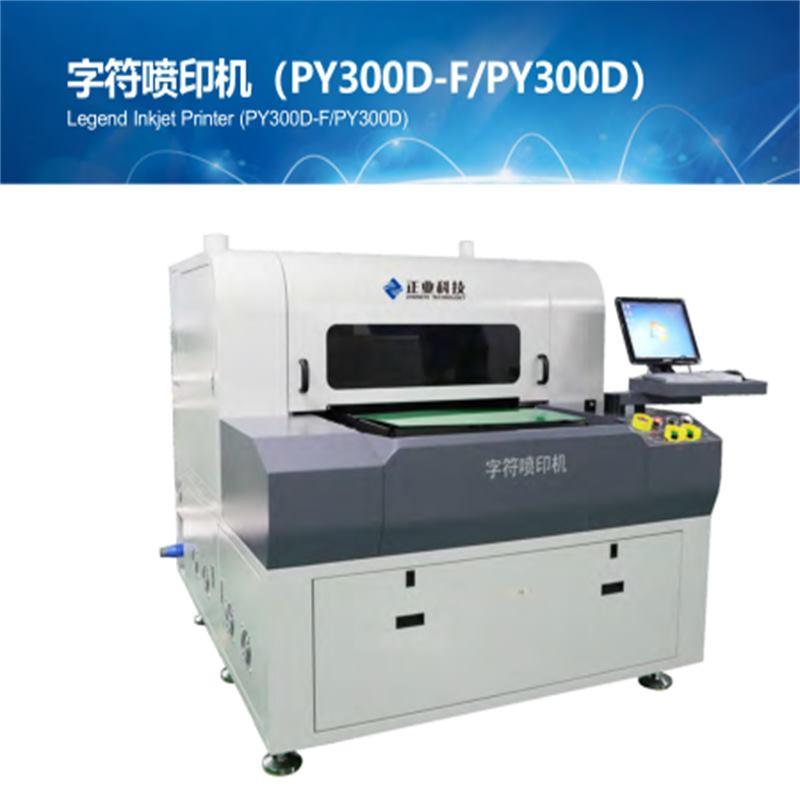 Stampante a getto d'inchiostro PCB Legend (PY300D-F / PY300D)