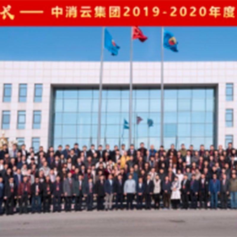 No Fire Cloud Anniversary Sales Meeting 2019-2020